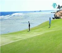 «سوما باي».. مقصد سياحي رائع بالبحر الأحمر لممارسة الجولف