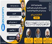 «البحوث الإسلامية» و«الأزهر للفتوى» ينظمان لقاءً لتفعيل مبادئ الأخوة الإنسانية