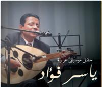 الليلة.. حفل «موسيقى عربية» لياسر فؤاد