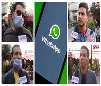 مستخدو «واتسآب» يرفضون تحديث التطبيق.. ويؤكدون: هنشوف بديل | فيديو