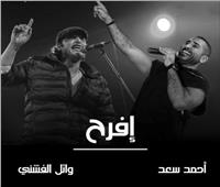 «إفرح».. دويتو يجمعأحمد سعد ووائل الفشني