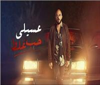 محمود العسيلي يُروج لأحدث أعماله «حب غلط» عبر إنستجرام