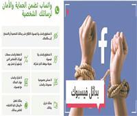 تعديلات الخصوصية تطيح بـ«واتساب».. هل آن أوان تدشين منصات تواصل مصرية؟