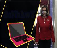 قلق استخباراتي أمريكي بعد سرقة الحاسب الشخصي لنانسي بيلوسي