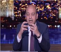 عمرو أديب: «هيحصل حاجة في القضية الفلسطينية الفترة الجاية»