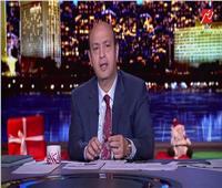 عمرو أديب عن يوم تنصيب جو بايدن: «قلبي مش مطمن»