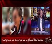 عمرو أديب لسيدات «تورتة الجزيرة»: «بتتصوروا وسعداء كده ليه»   فيديو
