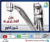 الأربعاء.. انقطاع المياه عن مدينة شبين الكوم وضواحيها