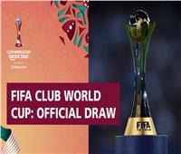 بث مباشر| قرعة كأس العالم للأندية من داخل مقر الفيفا
