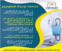 تعرف على خدمات وحدة الطوارئ بإدارة الطب الوقائي جامعة حلوان