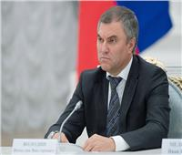 رئيس «الدوما الروسي» : موسكو لن تسمح بالتحدث معها بـ«نبرة إرشادية»