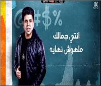 عمر كمال يُروج لـ«يا أحلي عيون» قبل طرحها غدا | فيديو