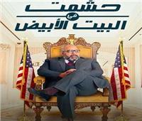 «حشمت في البيت الأبيض» على «أون دراما» السبت