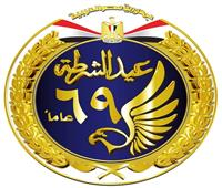 «الداخلية» تطلق «لوجو» احتفالات عيد الشرطة لعام 2021