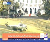 بث مباشر| ترامب يغادر البيت الأبيض بعد انتهاء ولايته