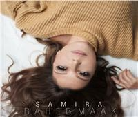 اسمع | سميرة سعيد تفاجئ جمهورها بأغنية «بحب معاك»
