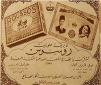 «طوفي» الملك فاروق.. حلويات الزفاف السعيد