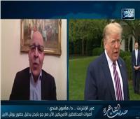 مدير معهد لندن: سياسات بايدن بالمنطقة تتمحور حول الملف الإيراني | فيديو