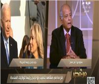 حسين هريدي: جو بايدن أكثر الرؤساء الأمريكيين خبرة