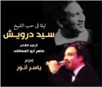 «ليلة في حب سيد درويش» على مسرح الساقية