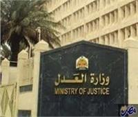 انتهاء المرحلة الثالثة من خطة تطوير المحاكم مارس المقبل