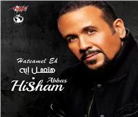 هشام عباس يطرح أغنية «هتعمل إيه»