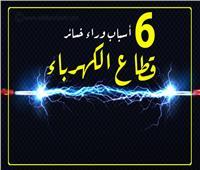 إنفوجراف| 6 أسباب وراء خسائر قطاع الكهرباء