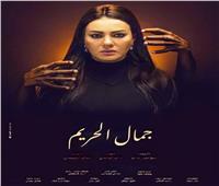 دينا فؤاد: الحلقات الأخيرة من «جمال الحريم» تشهد تصاعدا دراميا