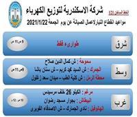 قطع الكهرباء عن 6 مناطق  بالإسكندرية لساعتين