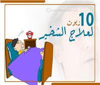 إنفوجراف | 10 زيوت لعلاج «الشخير»