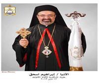 مجلسالكاثوليك بمصر يرسل برقية تعازي في وفاة المطران يوحنا حداد