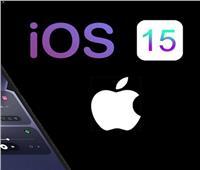 نظام التشغيل «iOS 15» لن يصل هواتف آيفون وأجهزة آبل