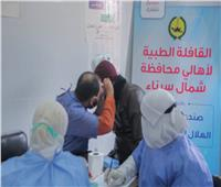 شمال سيناء في أسبوع  قافلة طبية مجانية وإنتاج الكمامات الطبية