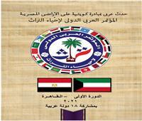 بمشاركة ١٨ دولة عربية..الاستعداد لانطلاق المؤتمر الدولي للتراث بالقاهرة