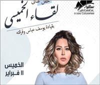 ما سعر تذكرة حفل لقاء الخميسي بساقية الصاوي؟