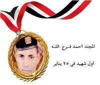 عيد الشرطة| المجند أحمد فـــرج اللــه.. أول شهيد في ٢٥ يناير
