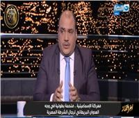 «الباز»: «25 يناير» استهدفت هدم المؤسسات الأمنية