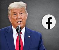 «فيسبوك» يسلم قرار حظر ترامب لمجلس الرقابة الأمريكي