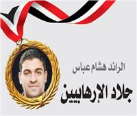 عيد الشرطة   الرائد هشام عباس جلاد الإرهابيين