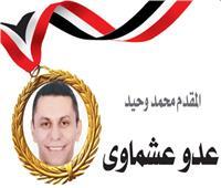 عيد الشرطة   المقدم محمد وحيد عدو عشماوى