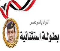 عيد الشرطة | اللواء ياسر عسر بطـولــة استثنائية