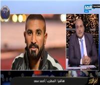 أحمد سعد يكشف كواليس تحضير أغنية «افرح» مع وائل الفشني.. فيديو