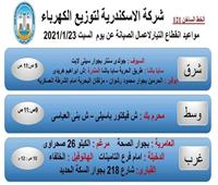 قطع الكهرباء عن 10 مناطق بالإسكندرية