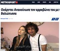 صحيفة يونانية تنقل انفراد «بوابة أخبار اليوم» بشأن عمرو وردة
