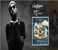 مغني الهيب هوب Chynoيطرح ألبومه الجديد «مملوك»