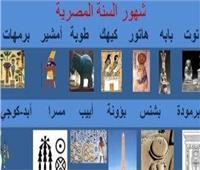 بؤونة نسبة إلى عيد الوادي.. معاني شهور السنة القبطية