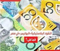 فيديوجراف| النقود البلاستيكية «البوليمر» في مصر.. فما هى؟