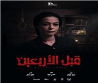 داليا مصطفى تكشف تفاصيل فيلم «قبل الأربعين»