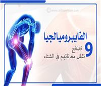 إنفوجراف| لمرضى «الفايبروميالجيا».. 10 نصائح تقلل المعاناة في الشتاء