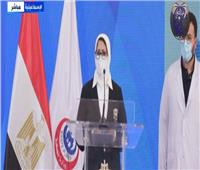 وزيرة الصحة: مصر أول دولة في أفريقيا حصلت على لقاحات كورونا